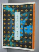 【書寶二手書T1/一般小說_KCM】星星的末裔_楊照