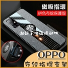 OPPO A72 A31 A53 A91 A5 A9 2020 拼色布紋 車載磁吸指環扣 軟殼 手機殼 防摔保護套 布紋防手汗