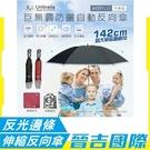 【晉吉國際】(五人十) A127+升級超大伸縮自動反向傘