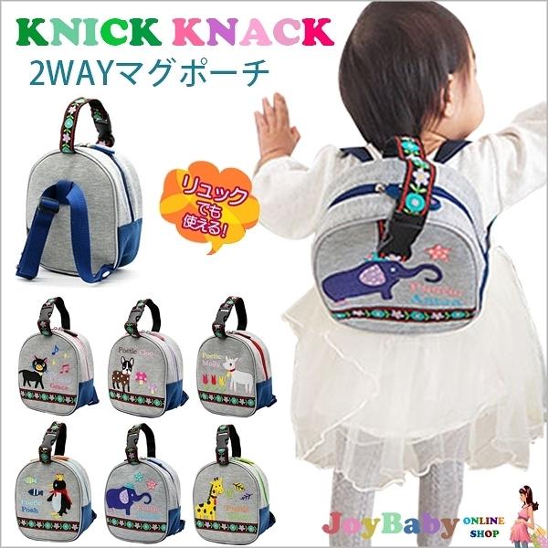 兒童後背包媽媽包KNICK KNACK 雙瓶奶瓶保溫包保冷包-JoyBaby