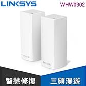 【南紡購物中心】Linksys Velop 三頻 AC2200 Mesh Wifi 網狀路由器《雙入組》(WHW0302)