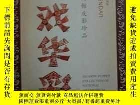 二手書博民逛書店(2010罕見CALENDAR 中國美術館皮影珍品)影戲華彩 Y