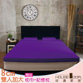 House Door 大和布套 8cm乳膠記憶床墊優眠組-雙大6尺(魔幻紫)