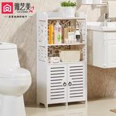 衛生間收納架落地廁所馬桶邊櫃洗手間衛浴櫃子儲物櫃浴室置物架 英雄聯盟