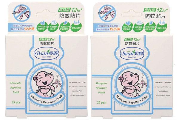 貝恩 防蚊貼片 25片入 2盒