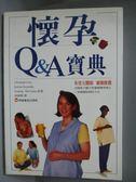 【書寶二手書T1/保健_ZDS】懷孕Q&A寶典_Christoph Lees, 黃淑俐