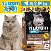 【培菓寵物48H出貨】紐頓nutram》T22無穀火雞+雞肉挑嘴全齡貓貓糧-5.4kg