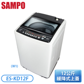 [SAMPO 聲寶]12公斤 超震波變頻直立式洗衣機-典雅白 ES-KD12F