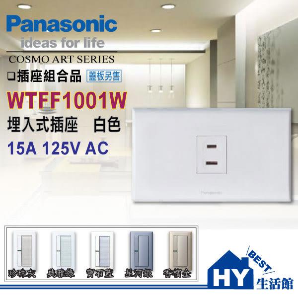國際牌COSMO ART系列開關插座WTFF1001W單插插座(不含蓋板)-《HY生活館》