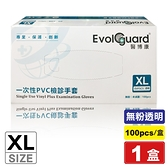 醫醫博康 徐州富山 一次性PVC檢診手套 (無粉) XL號 100pcs/盒 專品藥局【2017060】