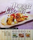 (二手書)中華美食信心一百 精裝版