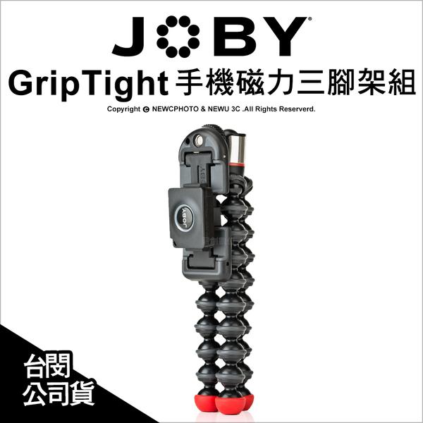 JOBY GripTight 手機磁力三腳架組 JB17 章魚腳 金剛爪 手機夾 魔術腳架 公司貨 【一次付清】薪創數位