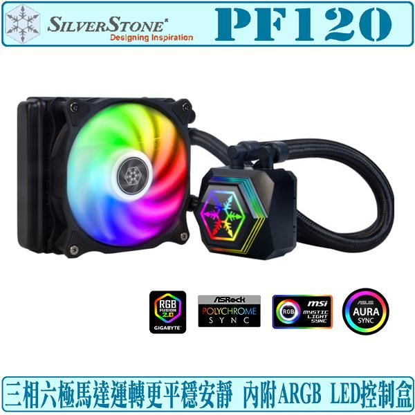 [地瓜球@] 銀欣 SilverStone PF120 一體式 水冷 CPU 散熱器 ARGB 5V