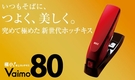 MAX HD-11UFL Vaimo80美型釘書機(2-80張紙皆可裝訂)