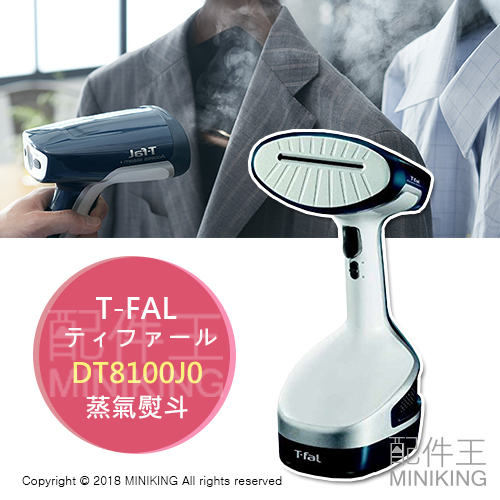 日本代購 T-FAL 特福 DT8100J0 手持式 掛燙機 蒸氣熨斗 大量蒸氣 水箱185ml