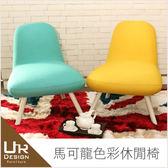 北歐簡約風 馬卡龍色彩休閒椅 [藍綠色][黃色] 【UR DESIGN 沙發系列】(新品)