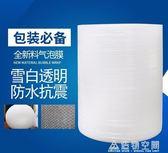 氣泡膜捲裝加厚 泡泡紙包裝膜防震打包快遞泡沫氣泡墊 造物空間