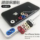 鏡頭防護 鋁合金【墊高鏡頭保護圈】蘋果 iPhone X Xs XR XsMax 黏貼式 手機鏡頭 保護圈 鏡框