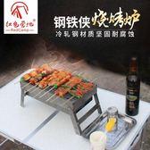 紅色營地戶外燒烤架家用木炭燒烤爐子5人以上烤肉工具全套爐子【全館滿一元八五折】