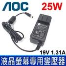 AOC 25W 捷星 ADS-25FSG-19 液晶螢幕 原廠變壓器 19V 1.31A 通用 歐陸通 充電器 電源線 充電線