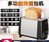 全自動不銹鋼多士爐烤面包機 家用2片迷你 吐司機自動彈起早餐機220VOne shoes YXS
