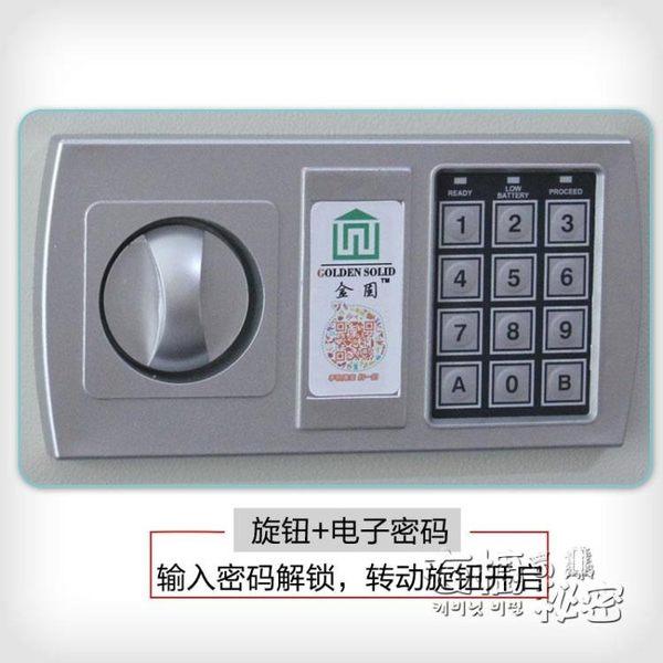 防盜全鋼迷你小型入牆單門家用辦公電子密碼鎖保險箱保險櫃 衣櫥の秘密