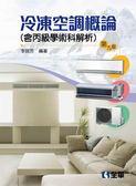 冷凍空調概論(含丙級學術科解析)(第九版)