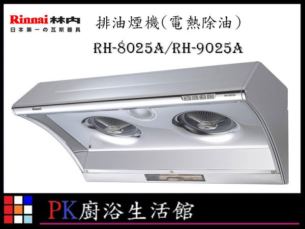【PK廚浴生活館】 高雄林內牌 RH-8025A 排油煙機 ☆電熱除油 ☆雙渦輪 實體店面 可刷卡 另有 RH-9025A