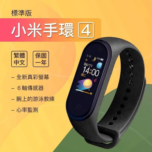 小米手環4 現貨 降價回饋! 標準版 繁體中文 運動手環 送保貼 彩色 大螢幕 心率檢測 LINE 線上支付