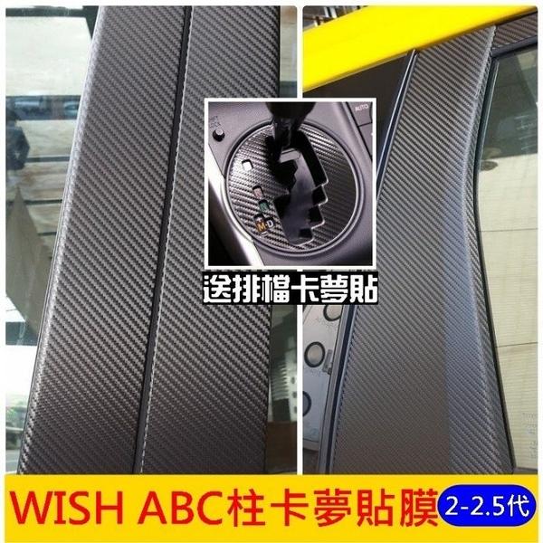 TOYOTA豐田WISH【ABC柱卡夢貼膜-13張】2-2.5代專用 送排檔貼 上緣窗框貼 車門柱貼