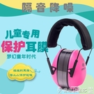 隔音耳罩兒童打架子鼓耳罩防噪音學習降噪隔音超強學生耳機坐飛機減壓新年禮物