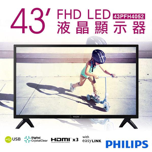 【飛利浦PHILIPS】43吋FHD LED液晶顯示器+視訊盒 43PFH4052