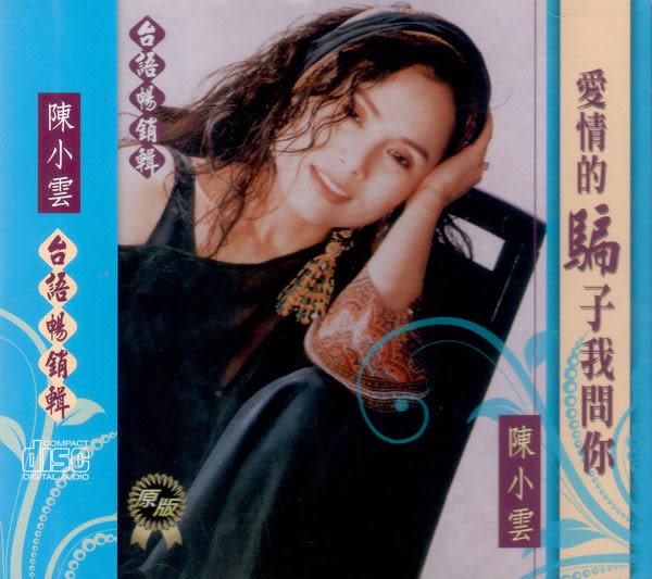 陳小雲 愛情的騙子我問你 CD (音樂影片購)