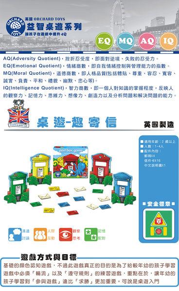 【英國Orchard Toys】桌遊-趣寄信