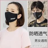 夏季防曬口罩女韓版防紫外線防塵可水洗透氣薄款男遮陽時尚個性黑 遇見生活
