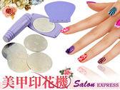 美甲工具 指甲印花器 印花機 指甲美容DIY 美甲模板 不挑款 ◆86小舖◆