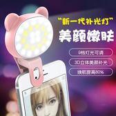 手機快手美顏網紅補光燈手機直播補光燈主播專用支架 LQ2706『科炫3C』