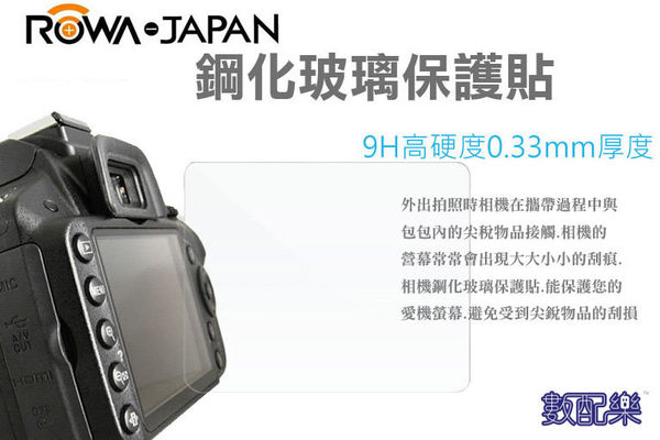 數配樂 ROWA JAPAN 9H 觸控 GF7 螢幕貼 鋼化玻璃 保護貼 螢幕保護貼