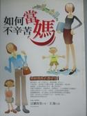 【書寶二手書T6/家庭_IPS】如何當媽不辛苦-無敵媽媽必讀秘笈_百瀨育美