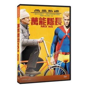萬能隊長 DVD (購潮8)