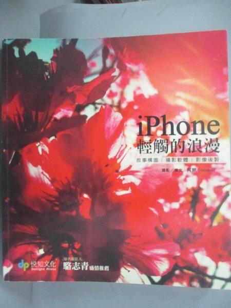 【書寶二手書T5/電腦_EU6】iPhone:輕觸的浪漫_阿默