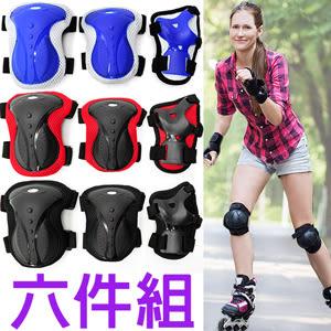 六件式直排輪護具組成人6件式護具護膝護肘護掌護腕溜冰鞋滑板腳踏車自行車運動防護具推薦