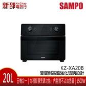 *~新家電錧~* SAMPO 聲寶 [KZ-XA20B] 20公升 全鏡面黑色系 微電腦多功能氣炸烤箱 實體店面