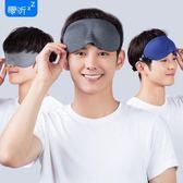 零聽遮光眼罩透氣護眼罩3D立體女男士睡覺用學生午休睡眠個性真絲