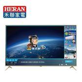 【禾聯液晶】58吋數位Android聯網液晶《HD-58UDF28》液晶連網電視 全機三年保固