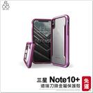 三星 Note10+ 刀鋒 手機殼 金屬 防摔 矽膠邊框 透明壓克力背板 硬殼 保護套 不泛黃 手機套保護殼
