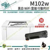 HP LJ Pro M102w (空機) [搭17A相容匣一支] 黑白無線雷射印表機