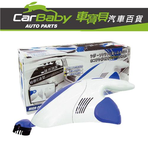 【車寶貝推薦】海洋風汽車專用吸塵器