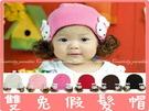 【雙兔子幼兒帽】韓系可愛雙兔子造型假髮帽子套頭嬰兒帽兒童帽