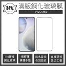 【MK馬克】ViVO X60 全滿版9H鋼化玻璃保護貼 鋼化膜 玻璃貼 玻璃膜 滿版膜 黑色